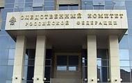 Следком России возбудил дело по гибели мирных жителей украинского Донецка