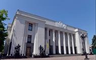 Рада отправила на доработку законопроект об урезании льгот
