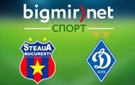 Стяуа - Динамо Киев 0:0 Онлайн трансляция матча Лиги Европы