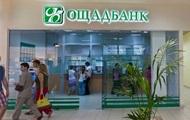 Ощадбанк требует от РФ возмещение убытков, понесенных из-за аннексии Крыма