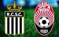 Шарлеруа - Заря 0:0 Онлайн трансляция матча Лиги Европы