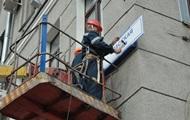 В Киеве переименовали 25