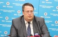 Геращенко ответил на заведенное против него дело в России