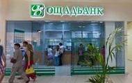 Ощадбанк подал в международный суд на Россию
