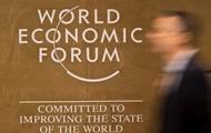 В Давосе начал работу Всемирный экономический форум