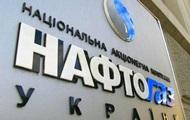 Нафтогаз ответил на обвинения Газпрома в оседании газа