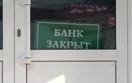 Фонд гарантирования продал активы 27 обанкротившихся банков