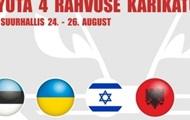 Украина примет участие в Кубке четырех наций