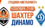 Третьего сентября стартует продажа билетов на матч Шахтер - Динамо