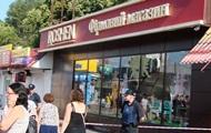 В Киеве сообщили о минировании всех Roshen