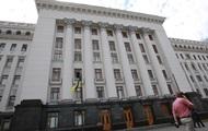 В АП ответили на слова Онищенко о финансировании
