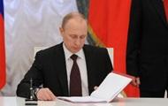 Путин подписал указ о признании