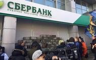 В Киеве бетонируют вход в офис Сбербанка
