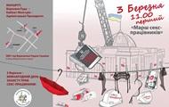 В Киеве начинается марш секс-работниц
