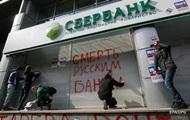 НБУ: Латвийский банк отказался от покупки Сбербанка