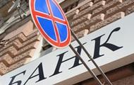 Количество банков в Украине уменьшилось до 90