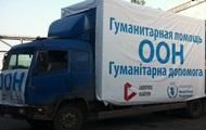 ООН направила на Донбасс 20 фур с медикаментами