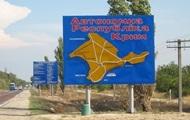 Постпреды ЕС в ООН согласовали санкции по Крыму