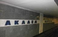 В киевском метро под поезд упал человек