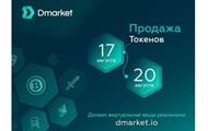 DMarket даст возможность геймерам всего мира зарабатывать на виртуальном контенте