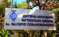 Родители воспитанников Динамо выступили против матчей в Мариуполе