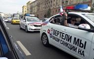 В Москве прошел автопробег Вертели мы ваши санкции