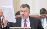 Аваков рассказал об изменениях в законах из-за ДТП