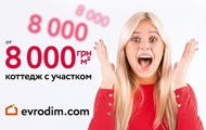 Evrodim шокирует ценами на котеджи