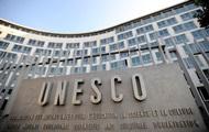Израиль покидает ЮНЕСКО вслед за США