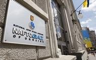 Нафтогаз ожидает от Газпрома