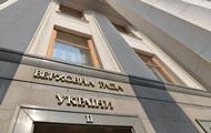 Рада приняла за основу закон о приватизации