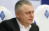 Динамо – Янг Бойз: Суркис прокомментировал результат жеребьевки